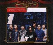 Hak Hua Jai Young Rak Kwai (remastered 1)