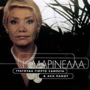 I Marinella Tragouda Giorgo Zampeta & Aki Panou