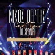 Nikos Vertis Live Tour - 10 Chronia