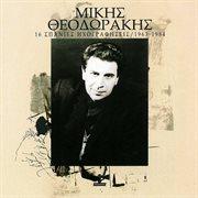 Mikis theodorakis: 16 spanies ichografiseis 1963-1984